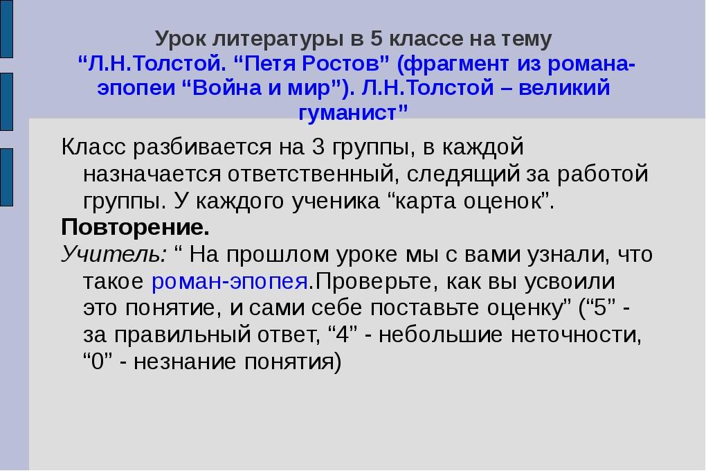 """Урок литературы в 5 классе на тему """"Л.Н.Толстой. """"Петя Ростов"""" (фрагмент из р..."""