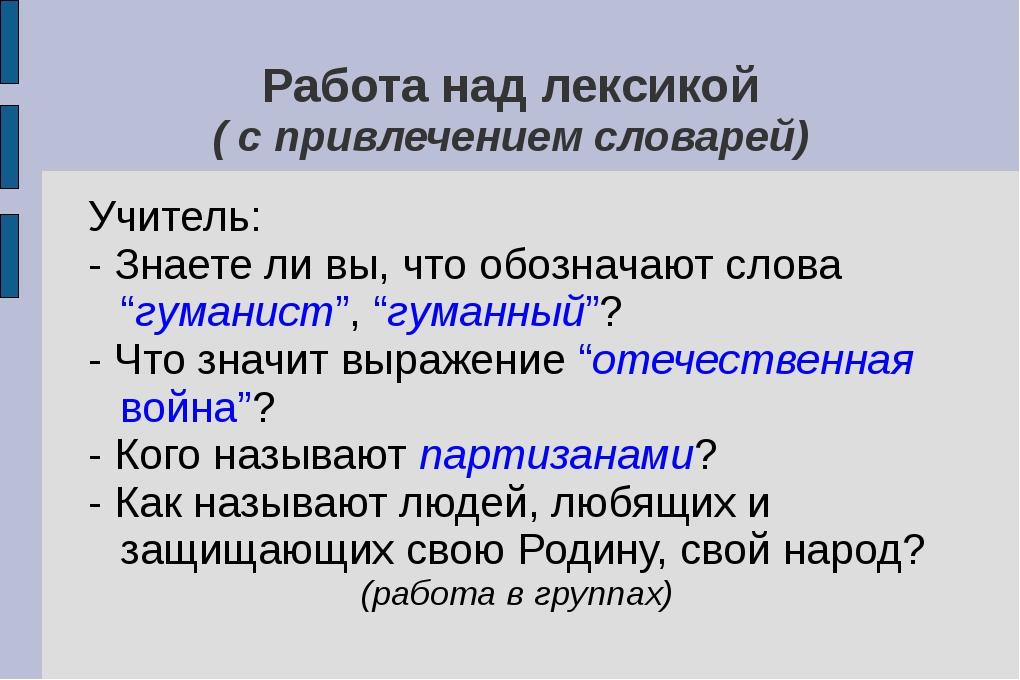 Работа над лексикой ( с привлечением словарей) Учитель: - Знаете ли вы, что о...