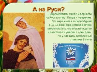 Покровителями любви и верности на Руси считают Петра и Февронию. Эта пара жил