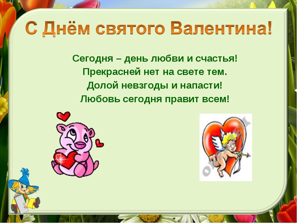 Сегодня – день любви и счастья! Прекрасней нет на свете тем. Долой невзгоды и...