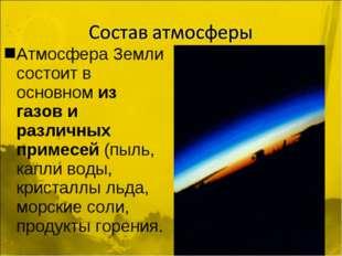Атмосфера Земли состоит в основном из газов и различных примесей (пыль, капли