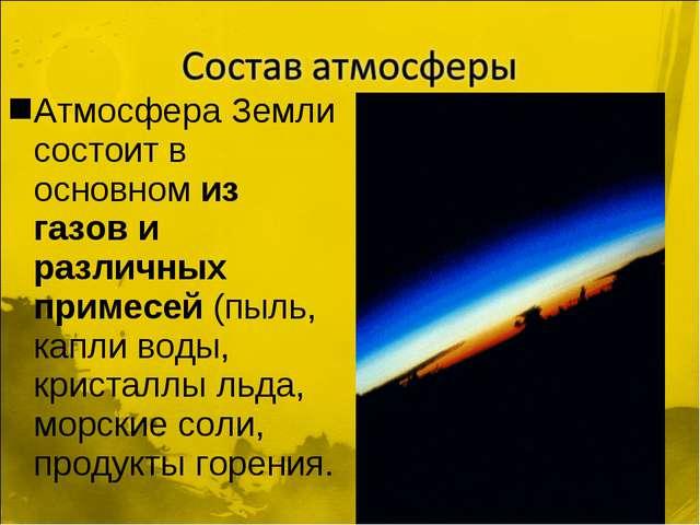 Атмосфера Земли состоит в основном из газов и различных примесей (пыль, капли...