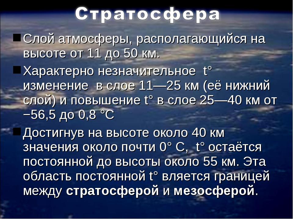 Слой атмосферы, располагающийся на высоте от 11 до 50 км. Характерно незначит...