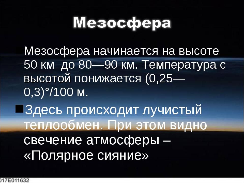Мезосфера начинается на высоте 50 км до 80—90 км. Температура с высотой пониж...