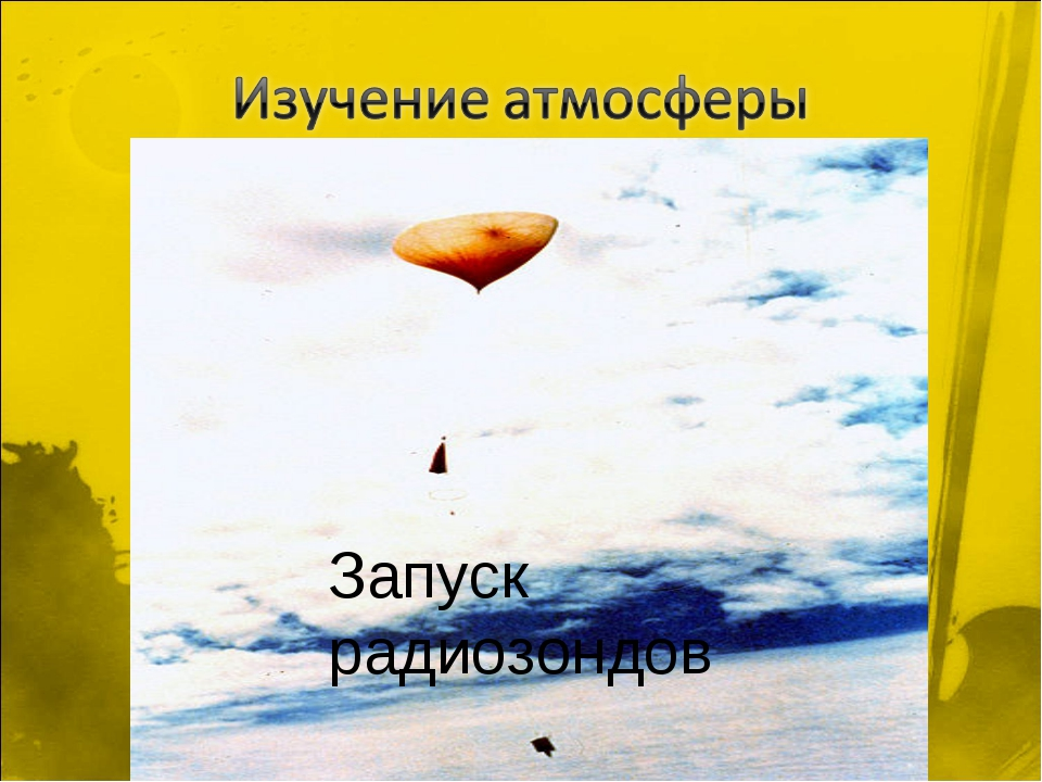 Запуск радиозондов