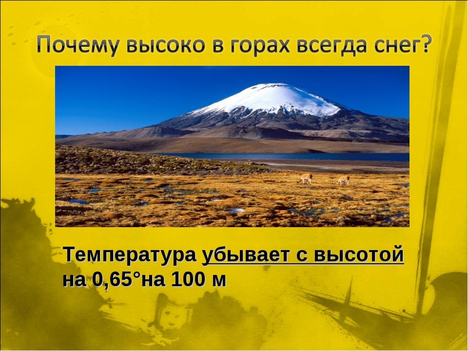 Температура убывает с высотой на 0,65°на 100 м