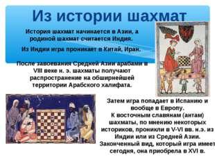 Из истории шахмат История шахмат начинается в Азии, а родиной шахмат считаетс