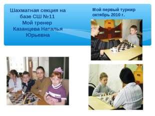 Шахматная секция на базе СШ №11 Мой тренер Казанцева Наталья Юрьевна Мой перв