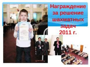 Награждение за решение шахматных задач 2011 г.