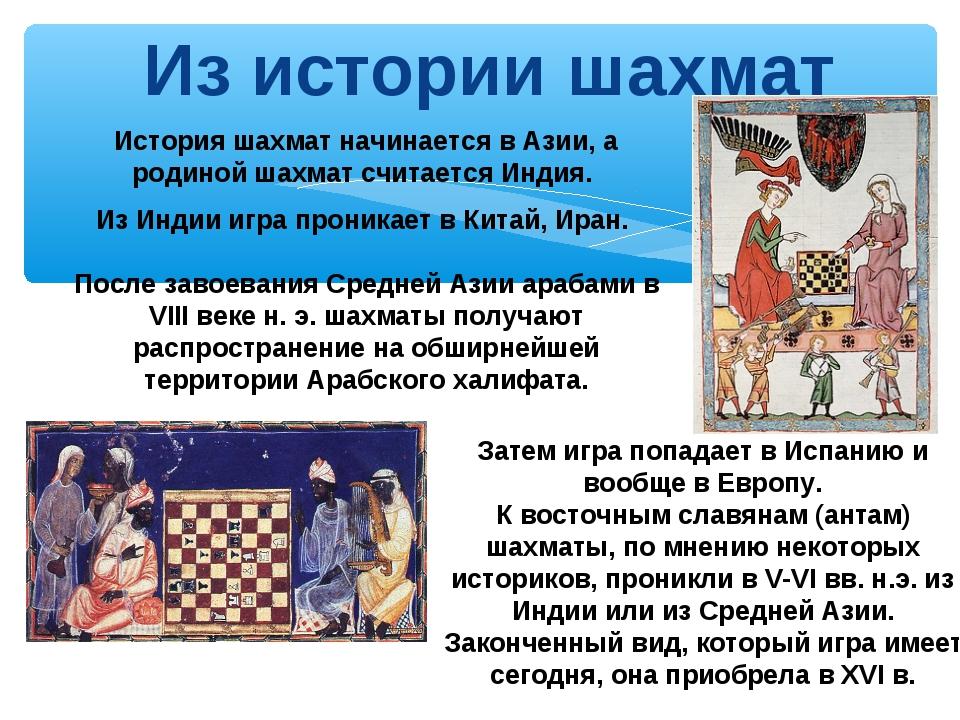 Из истории шахмат История шахмат начинается в Азии, а родиной шахмат считаетс...