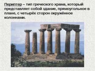 Периптер – тип греческого храма, который представляет собой здание, прямоугол