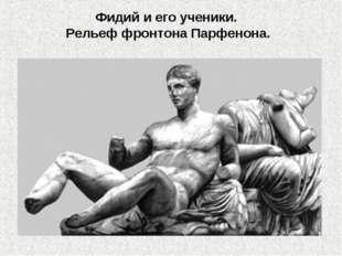 Фидий и его ученики. Рельеф фронтона Парфенона.