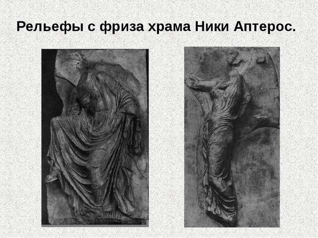Рельефы с фриза храма Ники Аптерос.