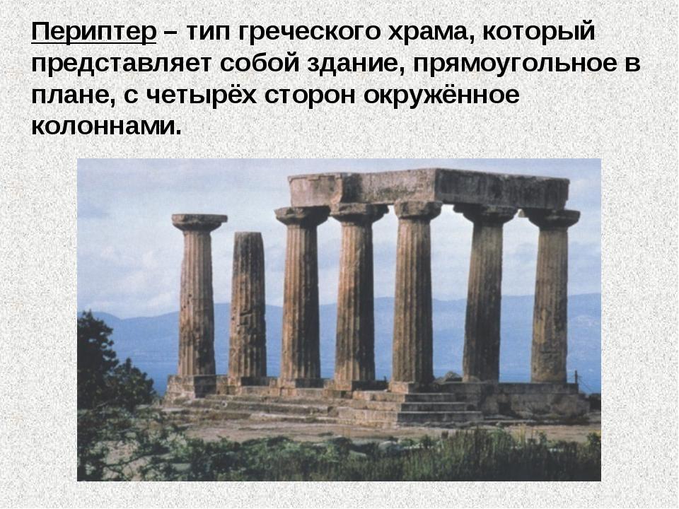 Периптер – тип греческого храма, который представляет собой здание, прямоугол...