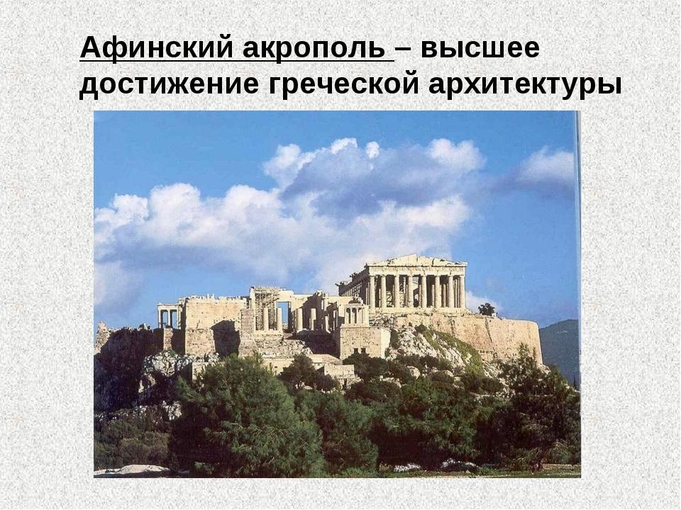 Афинский акрополь – высшее достижение греческой архитектуры