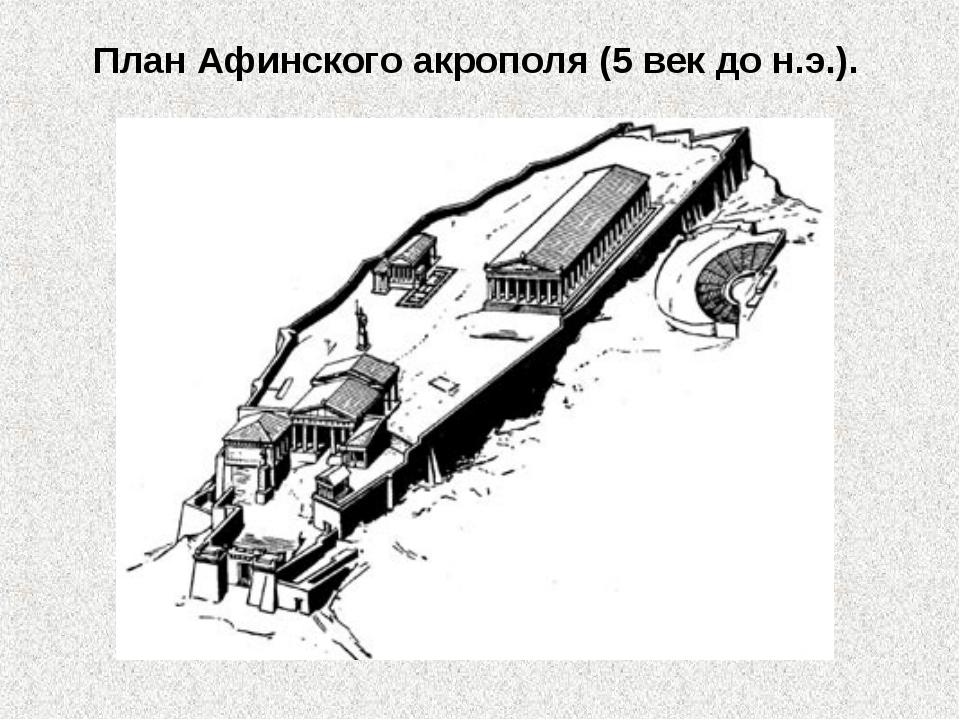 План Афинского акрополя (5 век до н.э.).