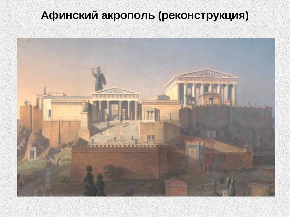 Афинский акрополь (реконструкция)