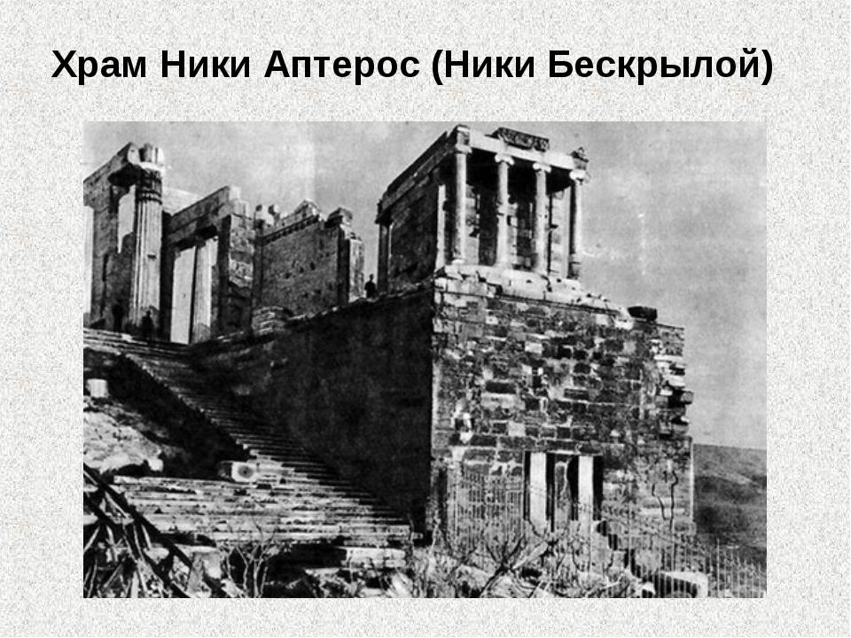 Храм Ники Аптерос (Ники Бескрылой)