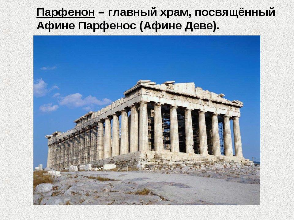 Парфенон – главный храм, посвящённый Афине Парфенос (Афине Деве).