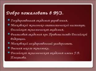 Добро пожаловать в ВУЗ. Государственная академия управления, Московский эконо