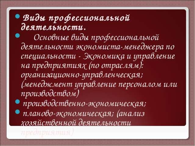 Виды профессиональной деятельности. Основные виды профессиональной деятельнос...