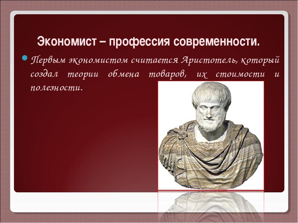 Экономист – профессия современности. Первым экономистом считается Аристотель,...