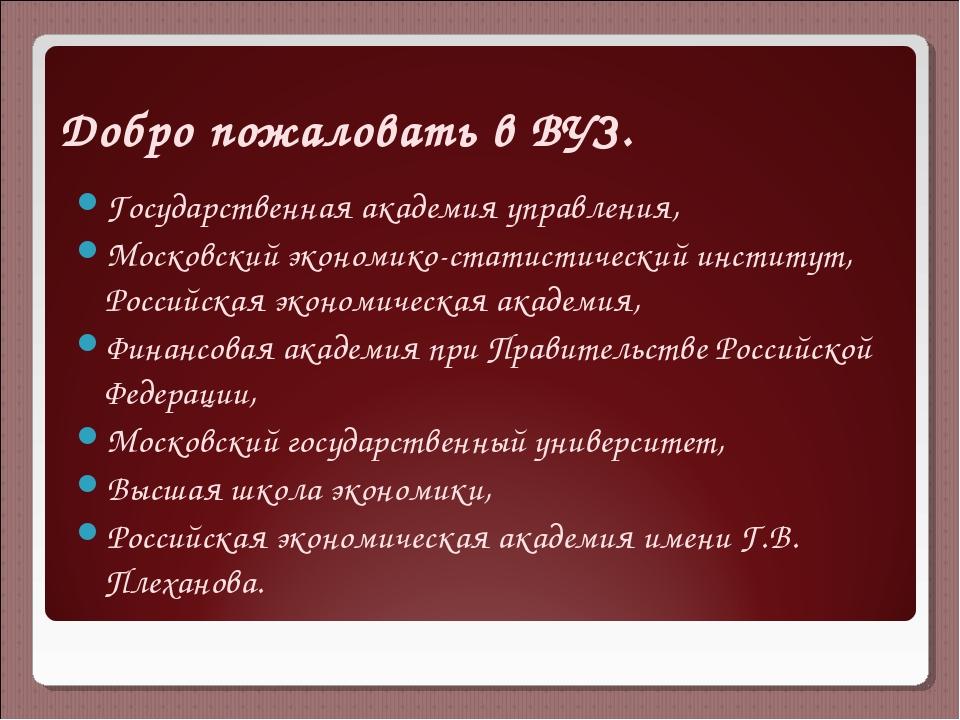 Добро пожаловать в ВУЗ. Государственная академия управления, Московский эконо...