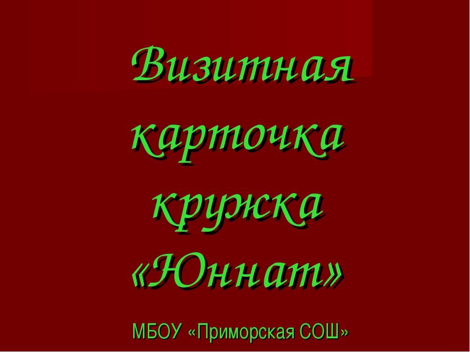 Визитная карточка кружка «Юннат» МБОУ «Приморская СОШ»