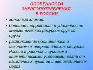 ОСОБЕННОСТИ ЭНЕРГОПОТРЕБЛЕНИЯ В РОССИИ холодный климат большая территория и у