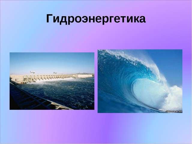 Гидроэнергетика