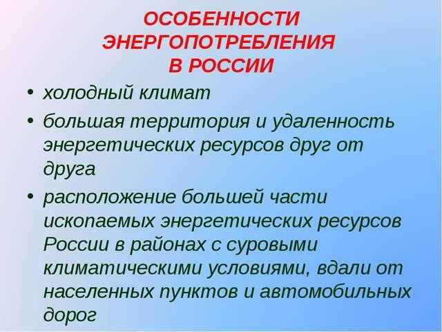 ОСОБЕННОСТИ ЭНЕРГОПОТРЕБЛЕНИЯ В РОССИИ холодный климат большая территория и у...