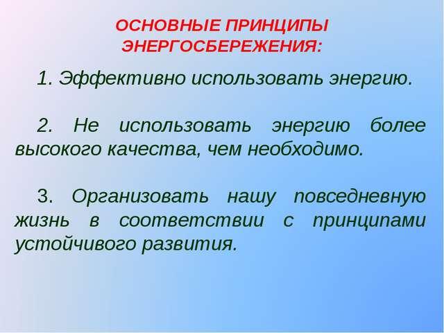 ОСНОВНЫЕ ПРИНЦИПЫ ЭНЕРГОСБЕРЕЖЕНИЯ: