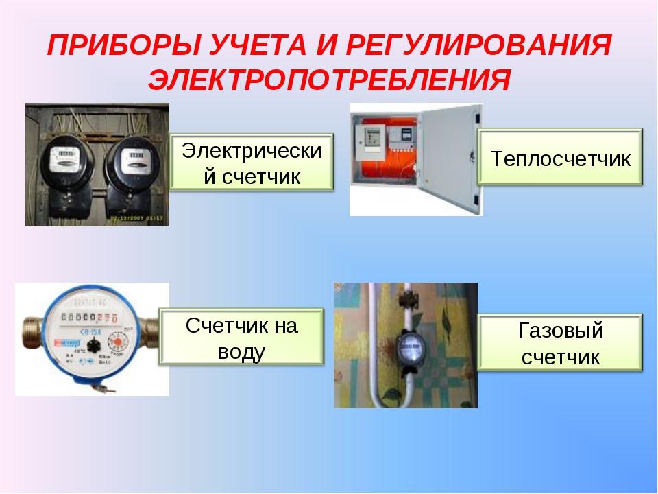 ПРИБОРЫ УЧЕТА И РЕГУЛИРОВАНИЯ ЭЛЕКТРОПОТРЕБЛЕНИЯ