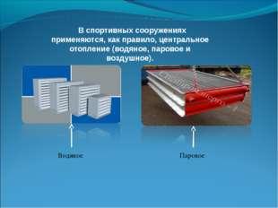 В спортивных сооружениях применяются, как правило, центральное отопление (во