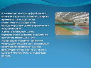 В легкоатлетических и футбольных манежах и крытых стадионах широко применяютс