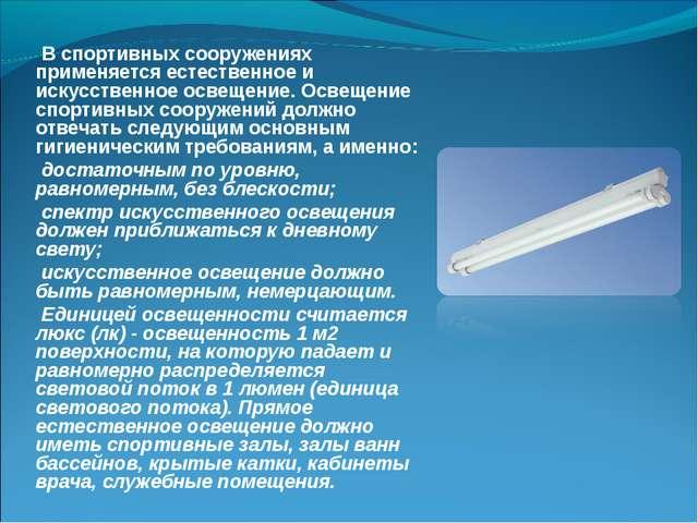 В спортивных сооружениях применяется естественное и искусственное освещение....