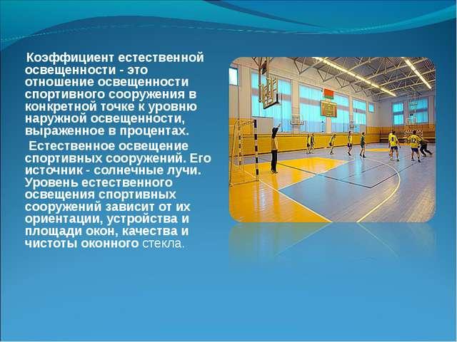 Коэффициент естественной освещенности - это отношение освещенности спортивно...