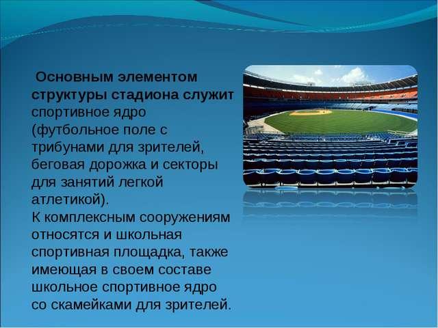 Основным элементом структуры стадиона служит спортивное ядро (футбольное пол...