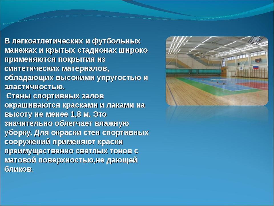 В легкоатлетических и футбольных манежах и крытых стадионах широко применяютс...