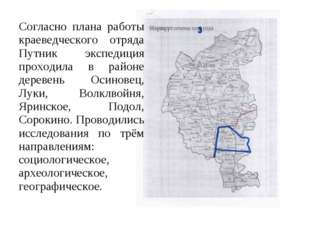 Согласно плана работы краеведческого отряда Путник экспедиция проходила в рай