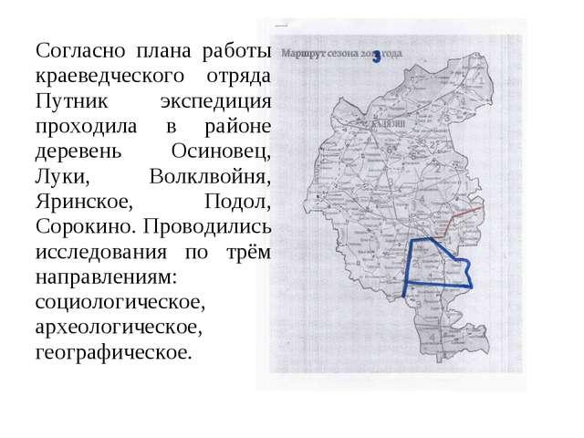 Согласно плана работы краеведческого отряда Путник экспедиция проходила в рай...