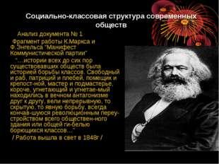 Социально-классовая структура современных обществ Анализ документа № 1 Фрагме