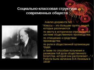 """Социально-классовая структура современных обществ Анализ документа №2 """"Классы"""