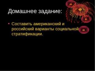 Домашнее задание: Составить американский и российский варианты социальной стр