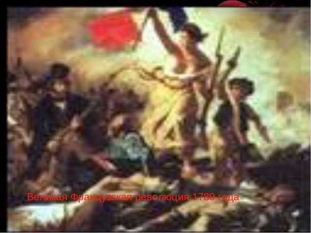 Великая Французская революция 1789 года