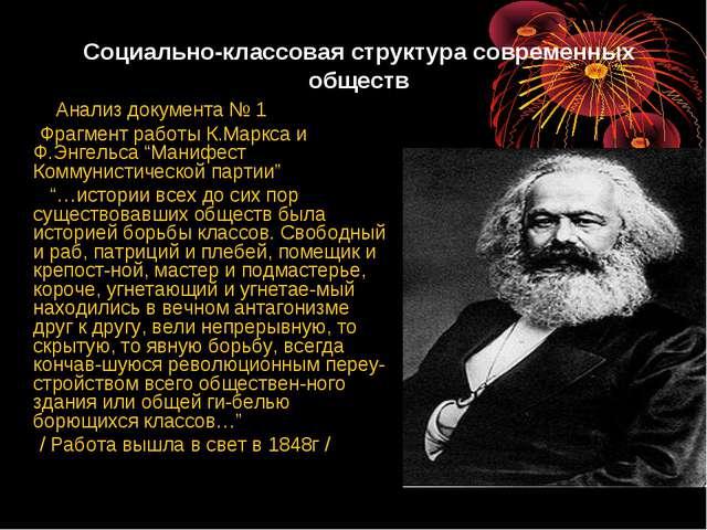 Социально-классовая структура современных обществ Анализ документа № 1 Фрагме...
