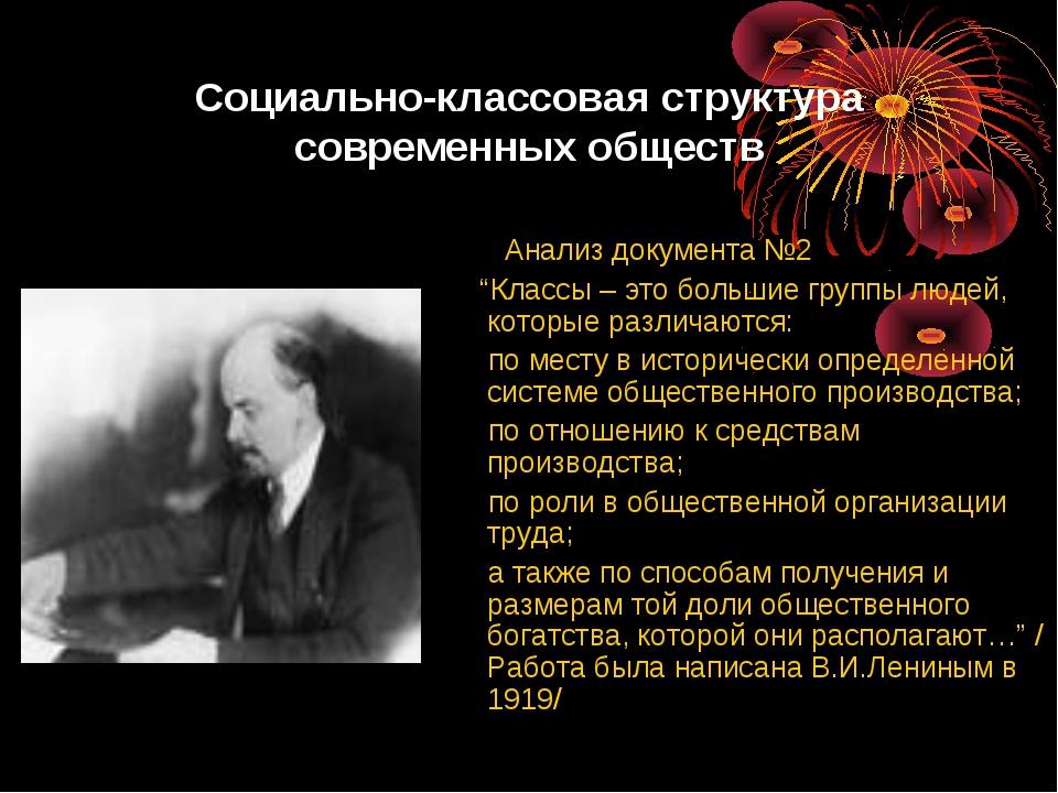 """Социально-классовая структура современных обществ Анализ документа №2 """"Классы..."""