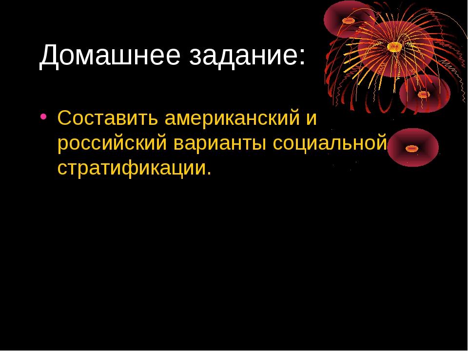Домашнее задание: Составить американский и российский варианты социальной стр...