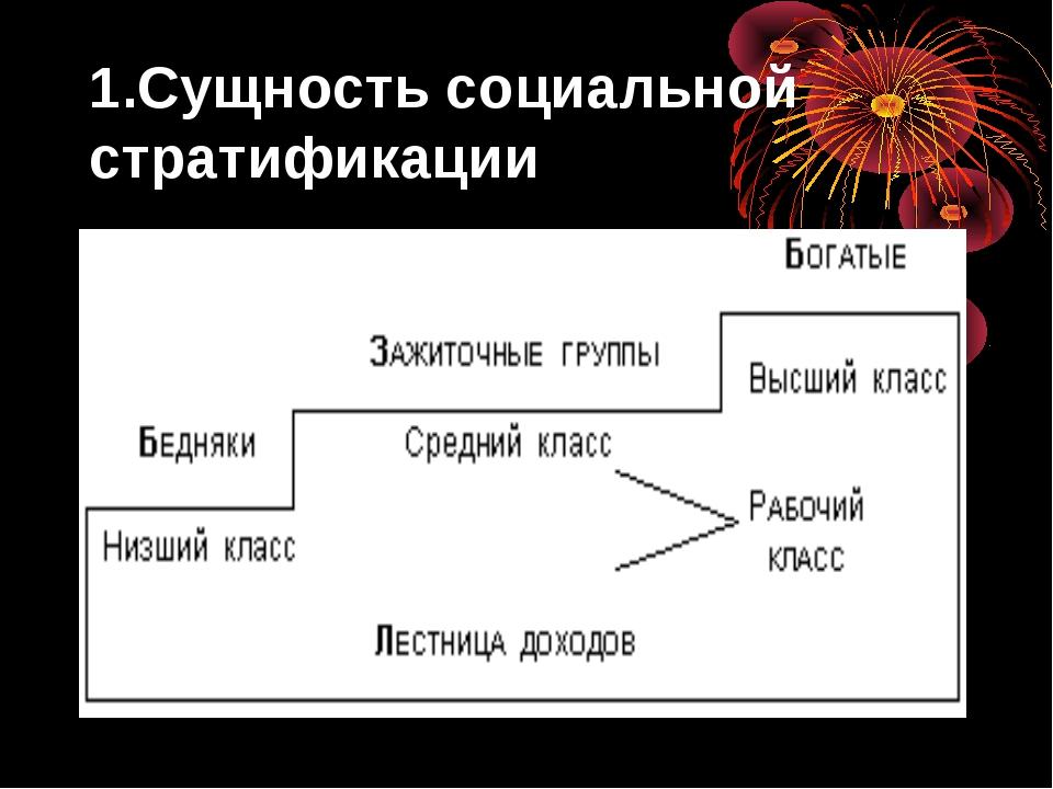 1.Сущность социальной стратификации