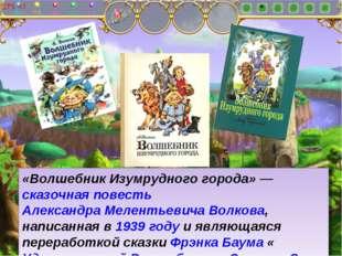«Волшебник Изумрудного города»— сказочная повесть Александра Мелентьевича Во